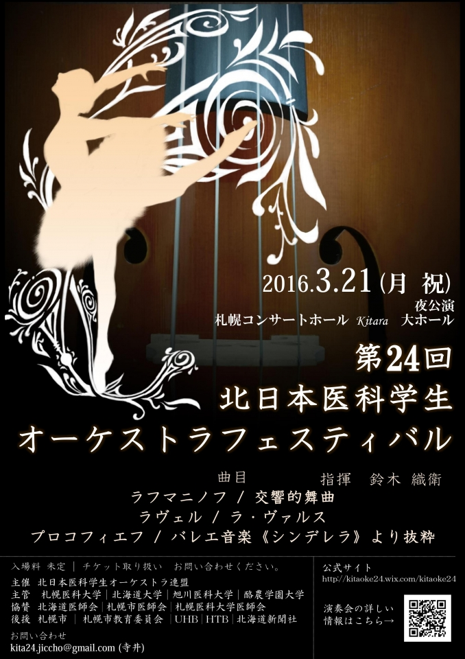北日本医科学生オーケストラ連盟 第24回北日本医科学生オーケストラフェスティバル