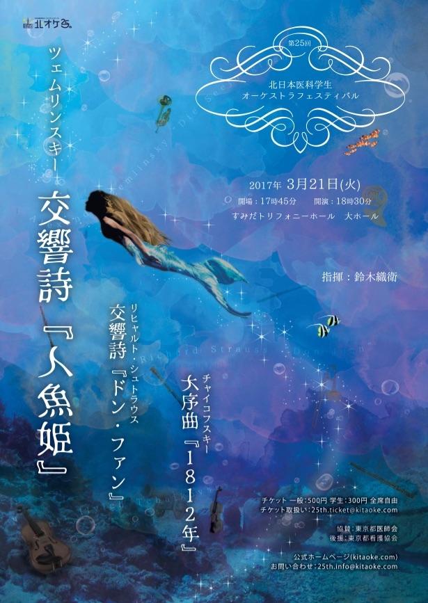 第25回北日本医科学生オーケストラフェスティバル