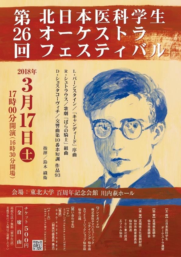 第26回北日本医科学生オーケストラフェスティバル