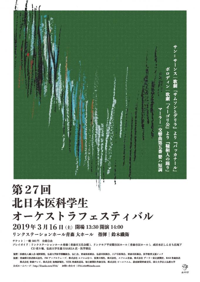 北日本医科学生オーケストラフェスティバル 第27回北日本医科学生オーケストラフェスティバル