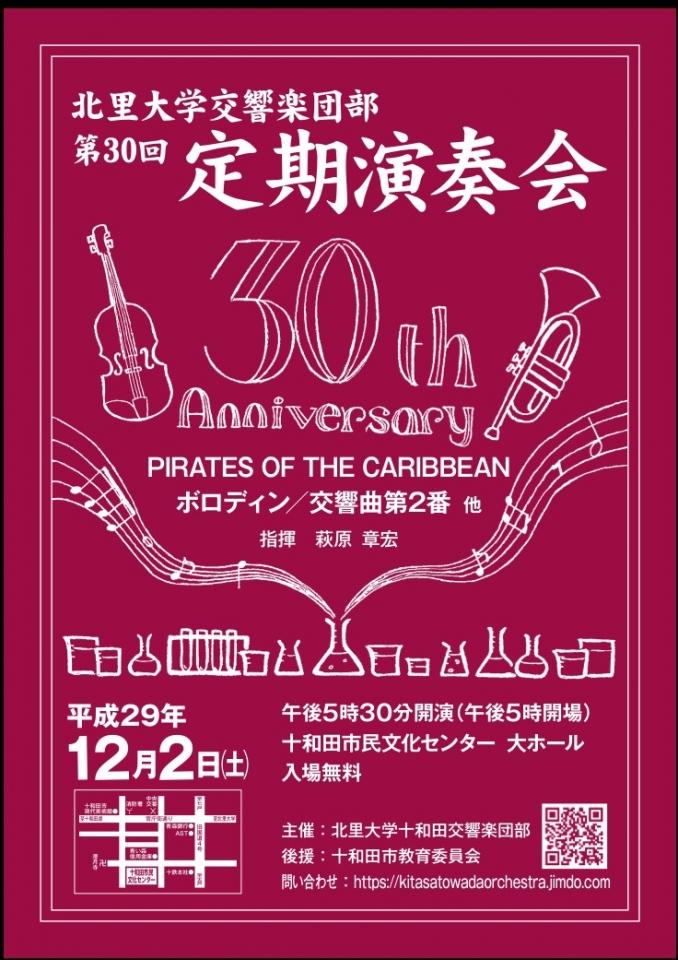 北里大学十和田交響楽団 第30回記念定期演奏会