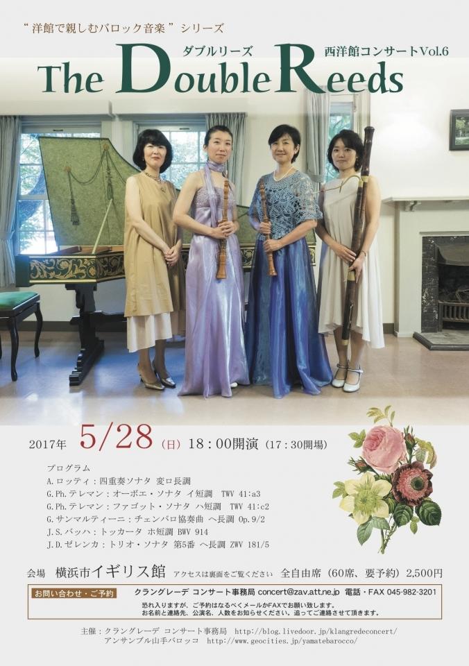 クラングレーデ コンサート事務局 ダブルリーズ 西洋館コンサート Vol.6