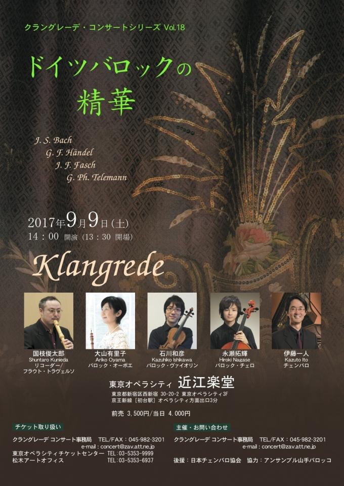 クラングレーデ コンサート事務局 クラングレーデ・コンサートシリーズ Vol.18 ドイツバロックの精華