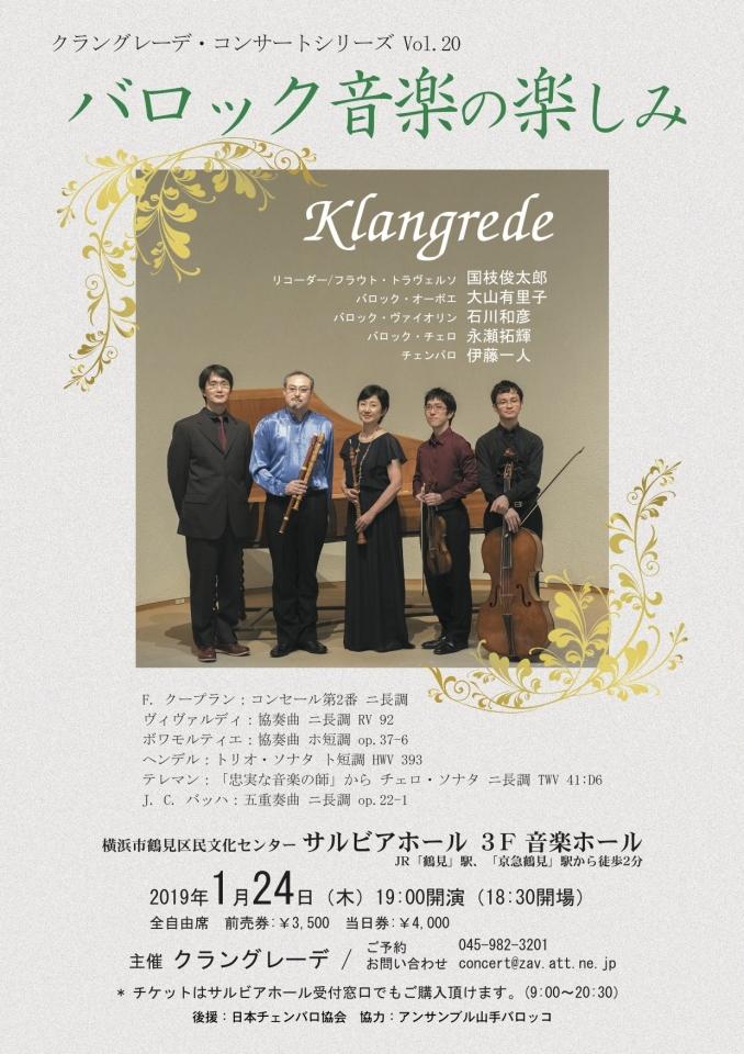 クラングレーデ クラングレーデ・コンサートシリーズ Vol.20  バロック音楽の楽しみ