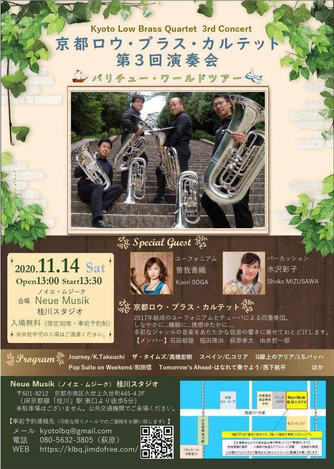 京都ロウ・ブラス・カルテット 第3回演奏会 ♪バリチュー・ワールド・ツアー♪