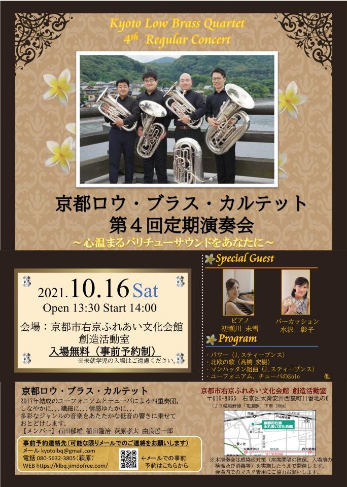 京都ロウ・ブラス・カルテット 第4回定期演奏会  ~心温まるバリチューサウンドをあなたに~