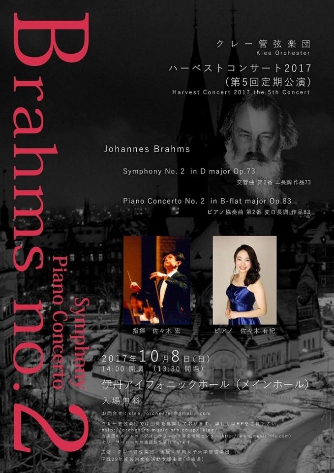 クレー管弦楽団 ハーベストコンサート2017(第5回定期公演)
