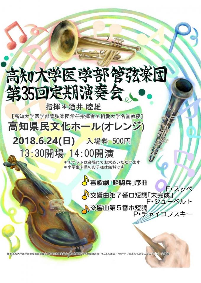 高知大学医学部管弦楽団 第35回定期演奏会