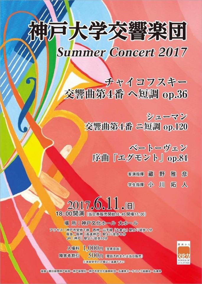 神戸大学交響楽団 SummerConcert2017
