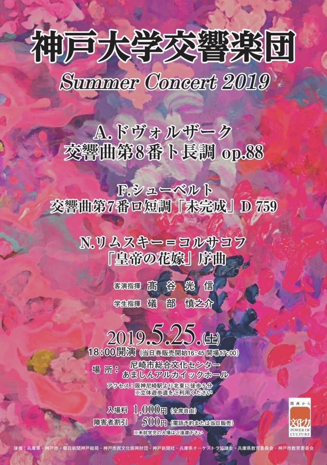 神戸大学交響楽団 Summer Concert 2019
