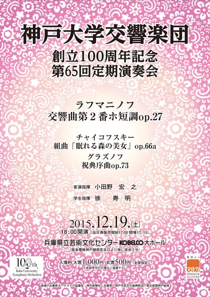 神戸大学交響楽団 創立100周年記念第65回定期演奏会