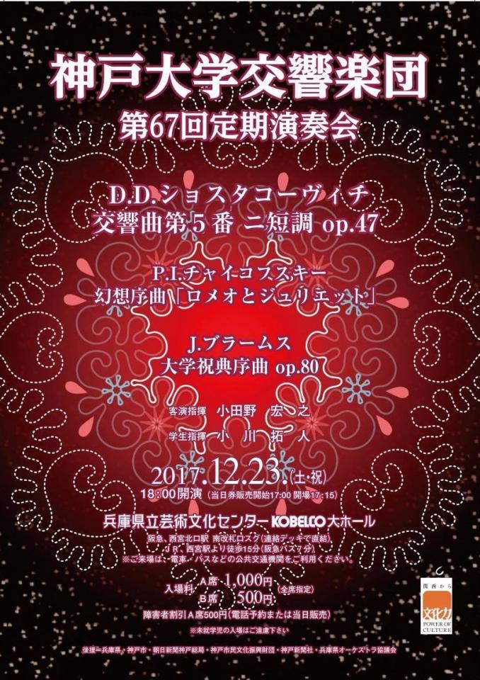 神戸大学交響楽団 第67回定期演奏会