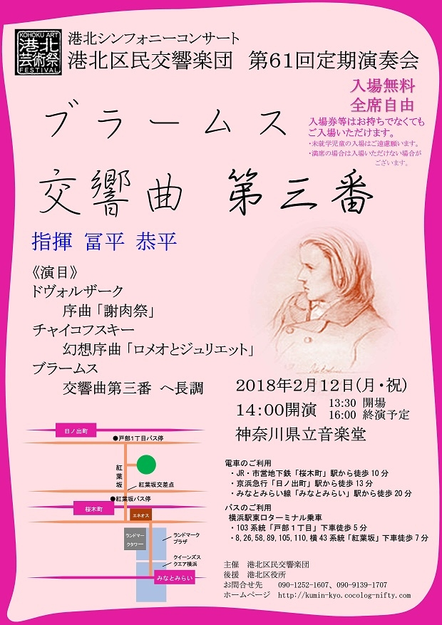 港北区民交響楽団 港北シンフォニーコンサート 第61回定期演奏会
