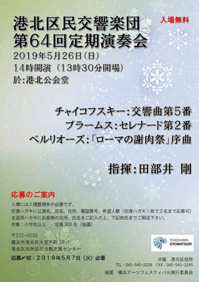 港北区民交響楽団 第64回定期演奏会