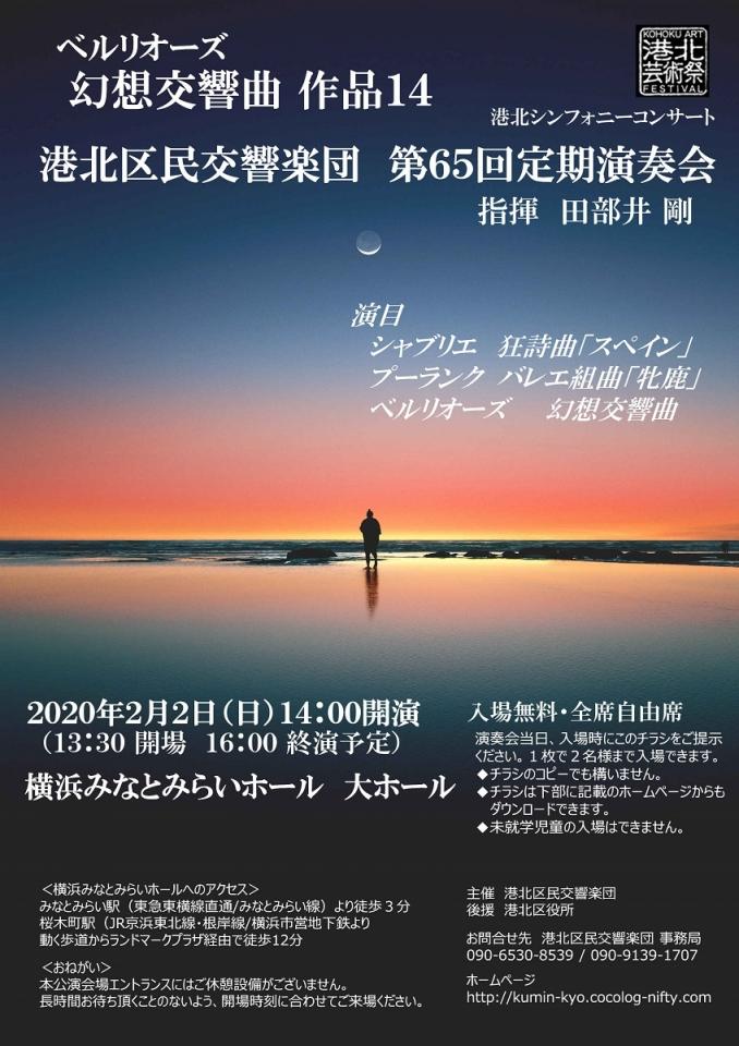 港北区民交響楽団 港北シンフォニーコンサート 第65回定期演奏会
