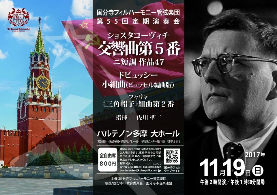 国分寺フィルハーモニー管弦楽団 第55回定期演奏会