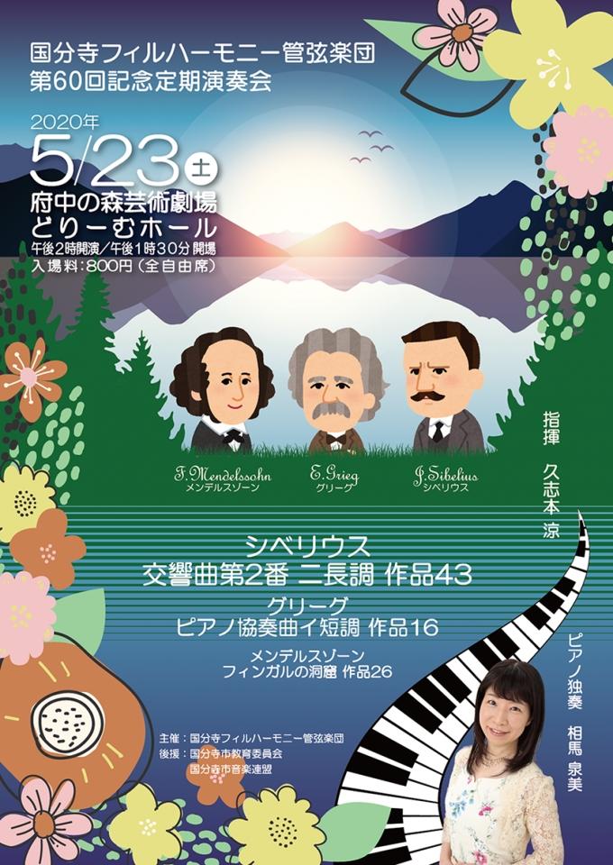 国分寺フィルハーモニー管弦楽団 第60回記念定期演奏会