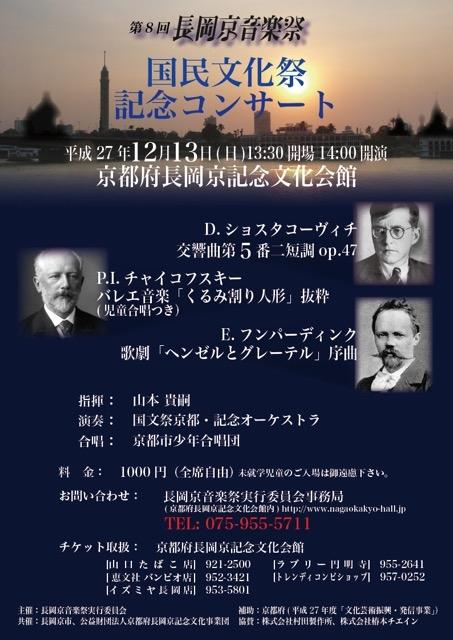 国文祭京都・記念オーケストラ 第8回長岡京音楽祭国文祭記念コンサート