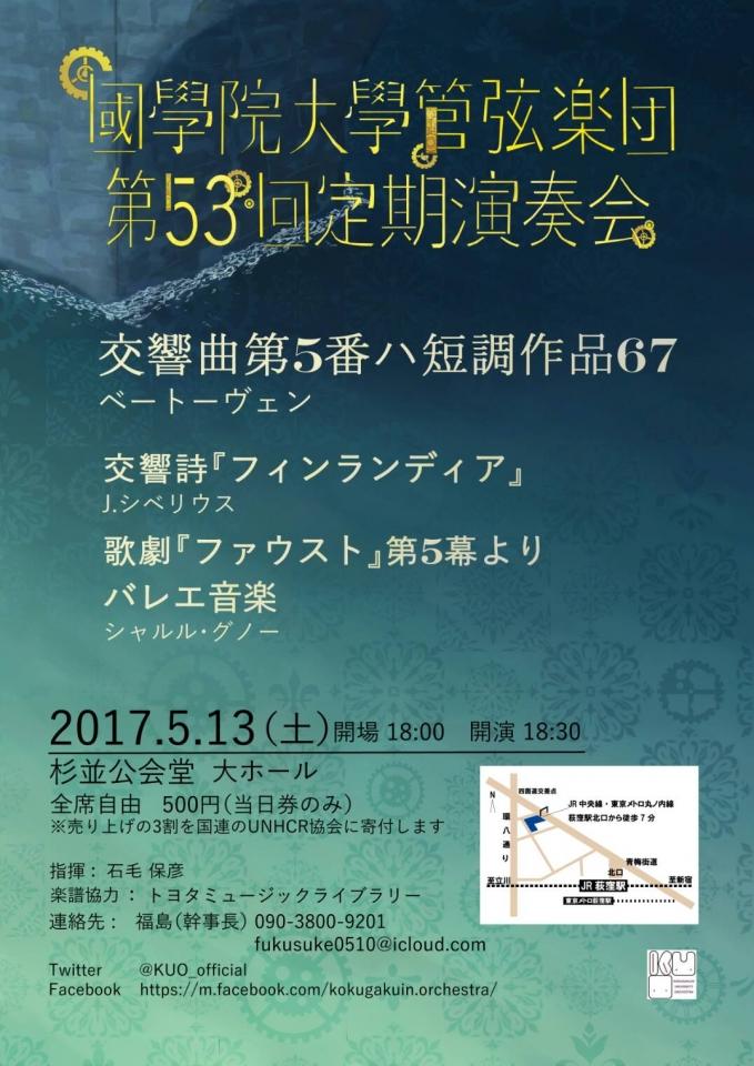 國學院大學管弦楽団 第53回定期演奏会