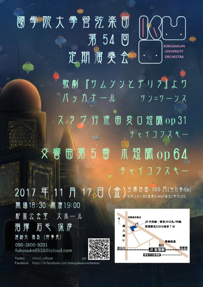 國學院大學管弦楽団 第54回定期演奏会