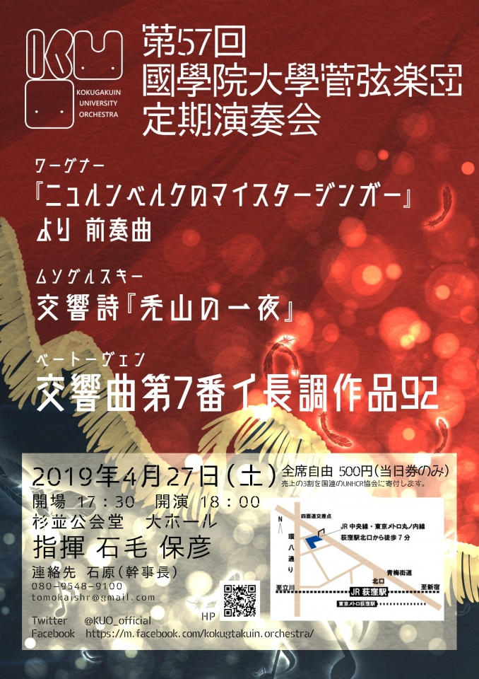 國學院大學管弦楽団 第57回定期演奏会
