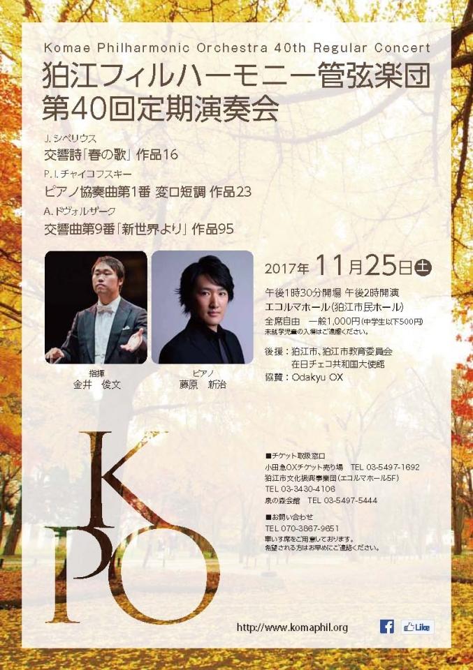 狛江フィルハーモニー管弦楽団 第40回定期演奏会