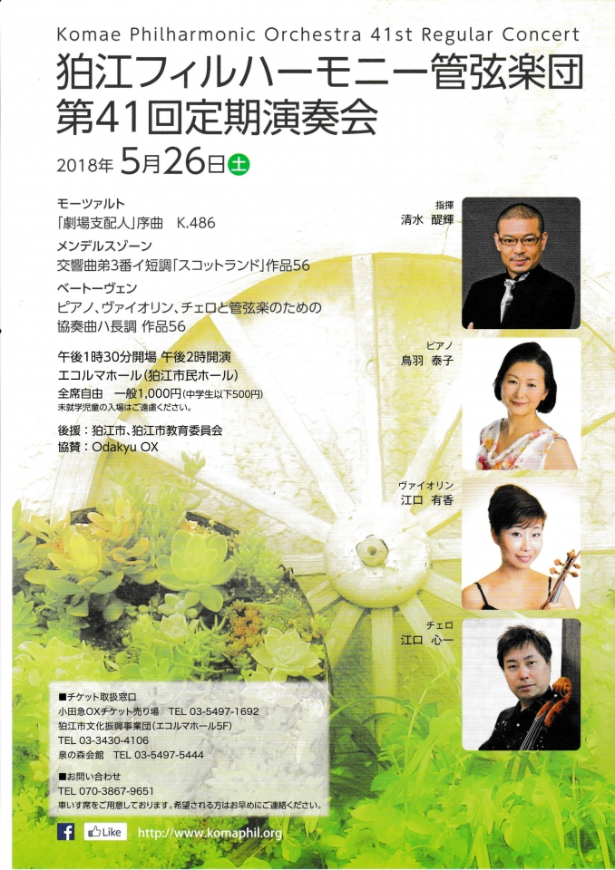 狛江フィルハーモニー管弦楽団 第41回定期演奏会