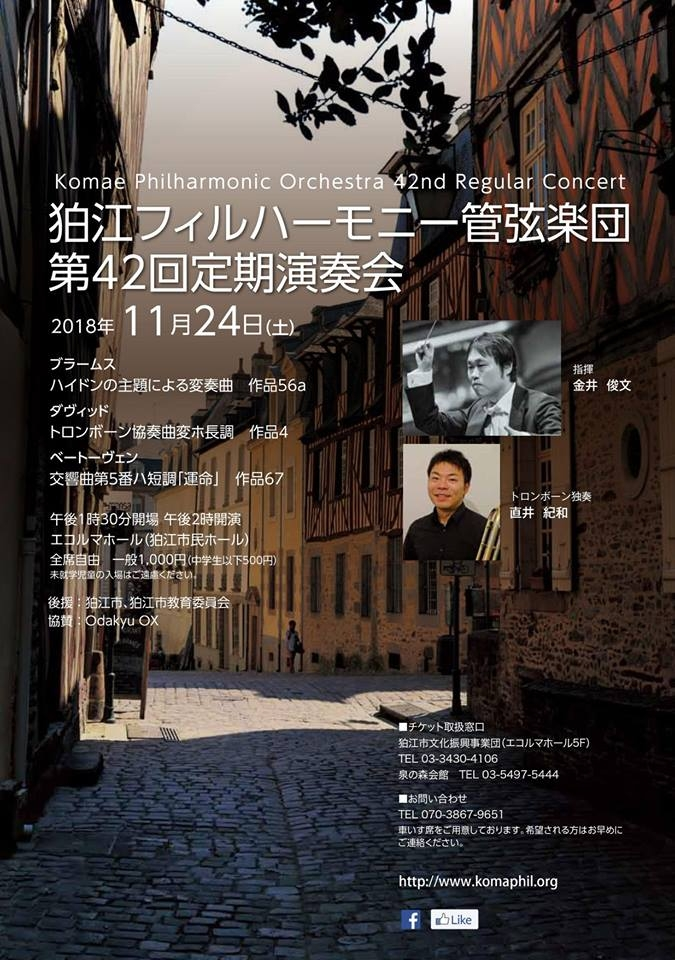 狛江フィルハーモニー管弦楽団 第42回定期演奏会