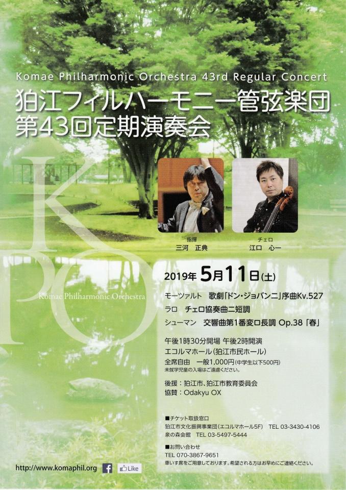 狛江フィルハーモニー管弦楽団 第43回定期演奏会