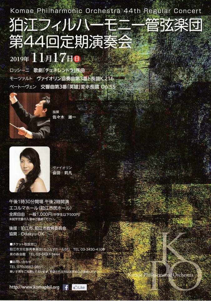 狛江フィルハーモニー管弦楽団 第44回定期演奏会