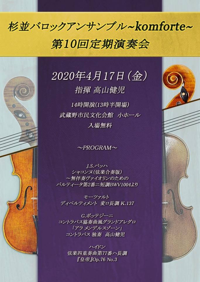 【延期】杉並バロックアンサンブル komforte 第10回定期演奏会