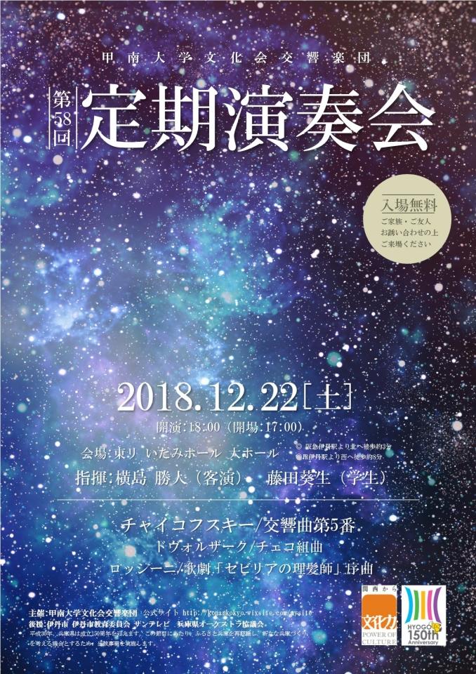 甲南大学文化会交響楽団 第58回定期演奏会