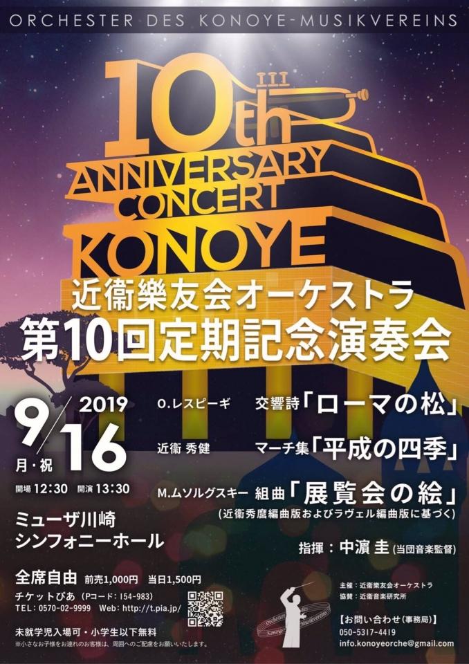 近衞樂友会オーケストラ 第10回定期記念演奏会