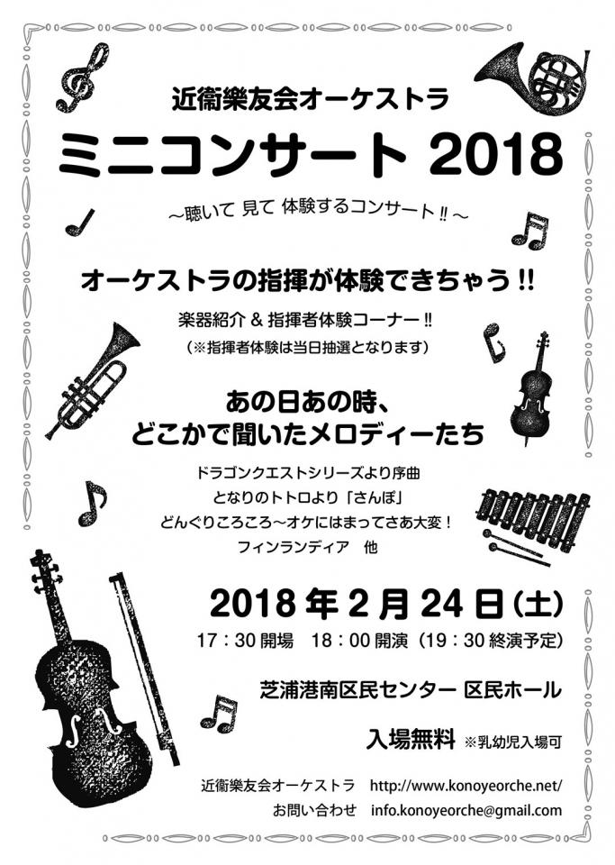 近衞樂友会オーケストラ ミニコンサート2018