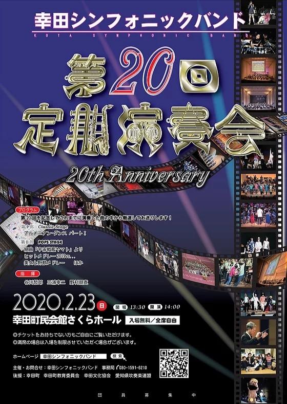 幸田シンフォニックバンド 第20回定期演奏会  20th Anniversary