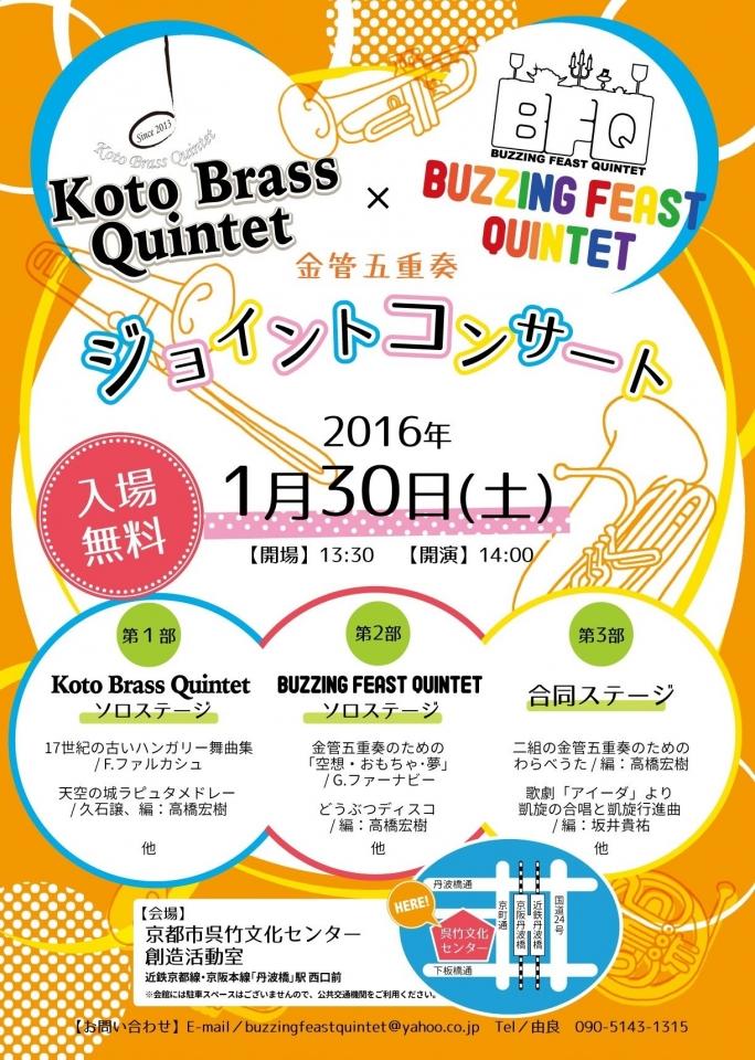 Koto Brass Quintet Buzzing Feast Quintet×Koto Brass Quintet ジョイントコンサート