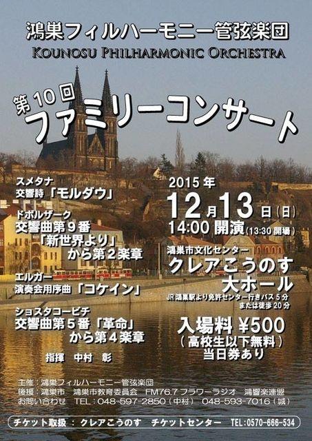 鴻巣フィルハーモニー管弦楽団 第10回ファミリーコンサート