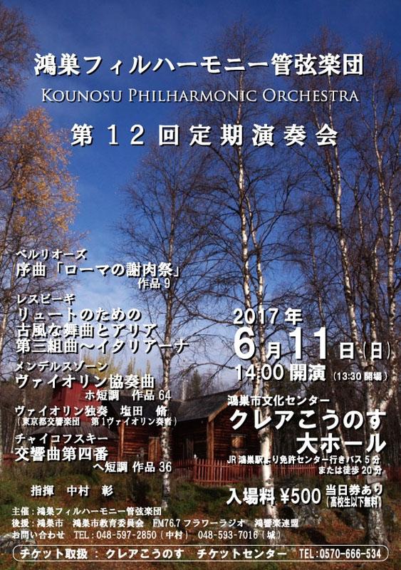 鴻巣フィルハーモニー管弦楽団 第12回定期演奏会