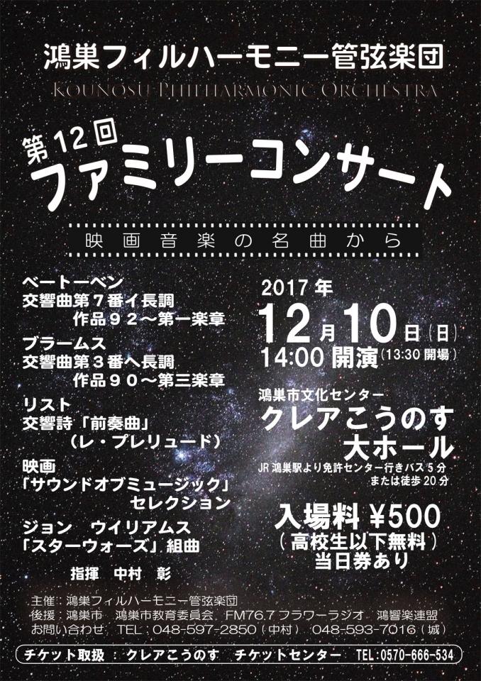 鴻巣フィルハーモニー管弦楽団 第12回ファミリーコンサート
