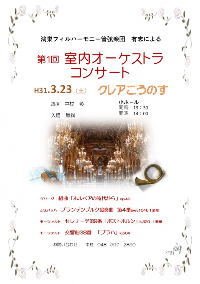 鴻巣フィルハーモニー管弦楽団 有志による 第1回室内オーケストラコンサート