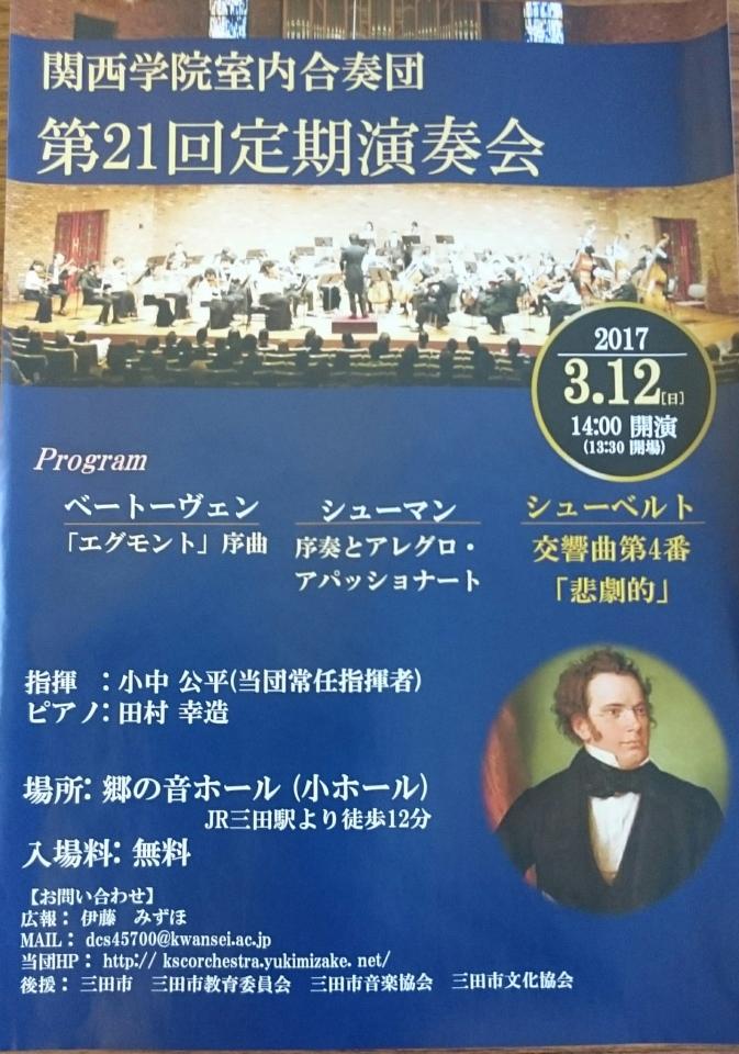 関西学院室内合奏団 第21回定期演奏会
