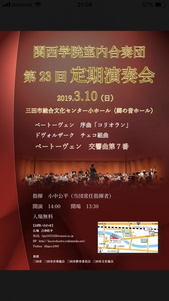 関西学院室内合奏団 第23回定期演奏会