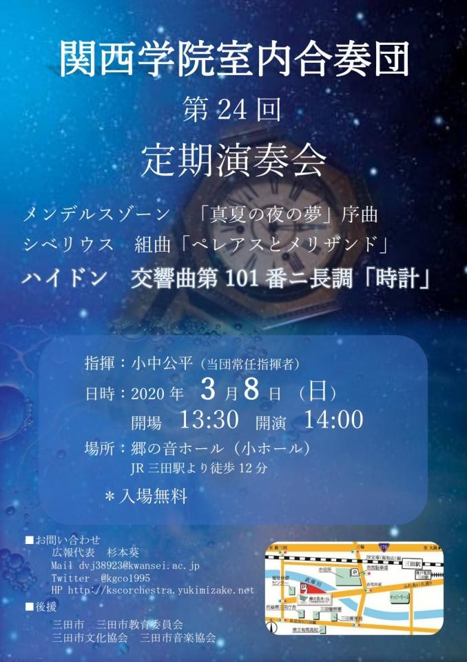 【中止又は延期】関西学院室内合奏団 第24回定期演奏会