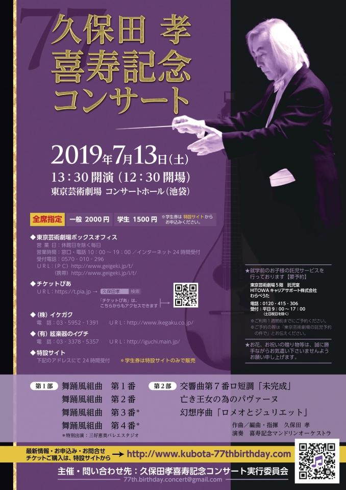久保田孝喜寿記念コンサート実行委員会 久保田孝喜寿記念コンサート