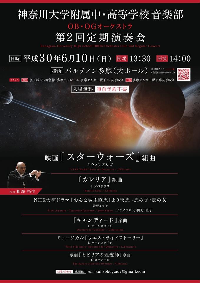 神奈川大学附属中・高等学校 音楽部 OB・OGオーケストラ 第2回定期演奏会