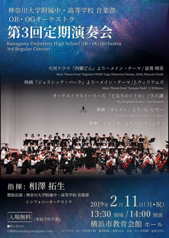神奈川大学附属中・高等学校 音楽部 OB・OGオーケストラ 第3回定期演奏会
