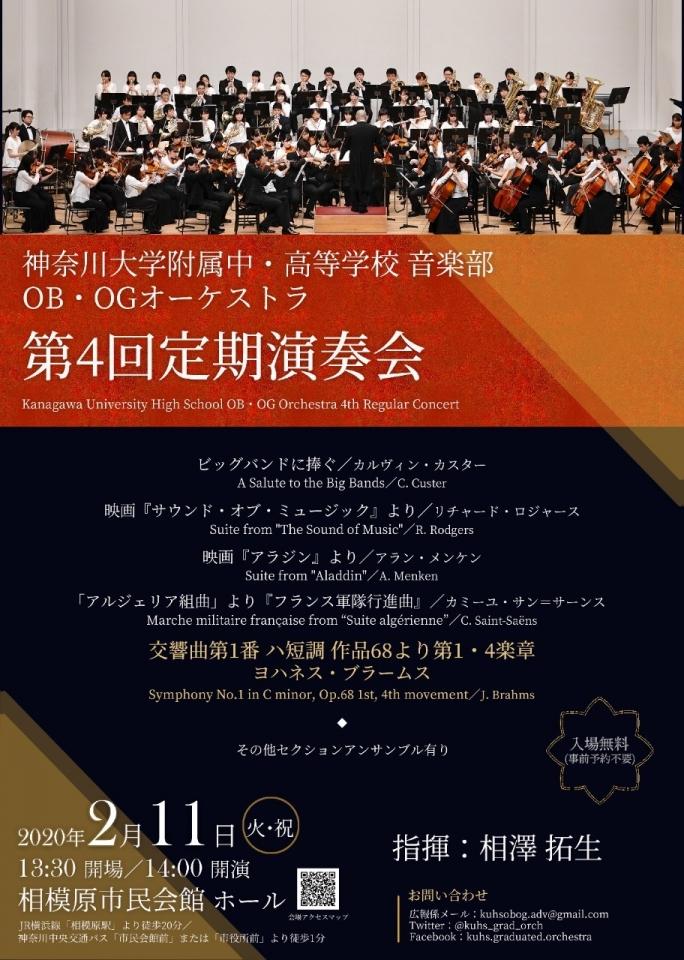 神奈川大学附属中・高等学校 音楽部 OB・OGオーケストラ 第4回定期演奏会