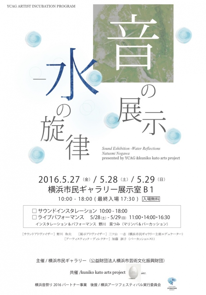 kuniko kato arts project Sound Exhibition -音の展示・水の旋律-