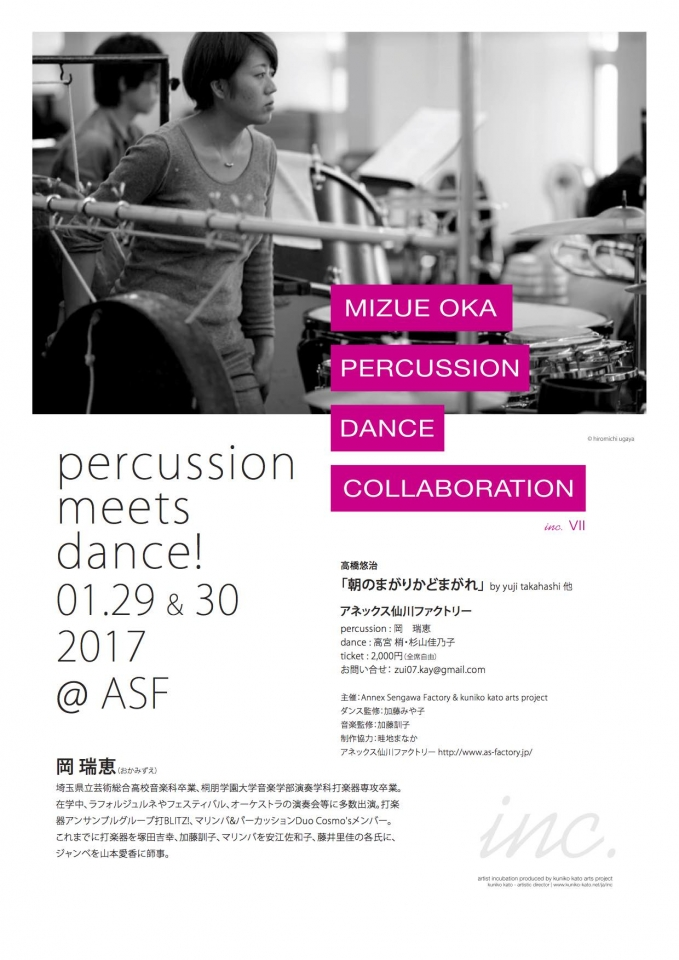 kuniko kato arts project inc.Ⅶ percussion meets dance!