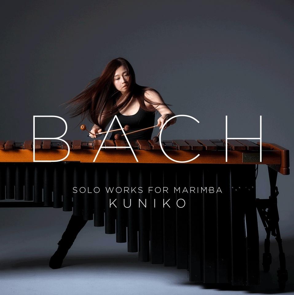 kuniko kato arts project BACH - 「加藤訓子バッハを弾く。」